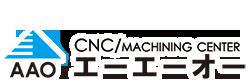 AAO CNC マシニングセンタ